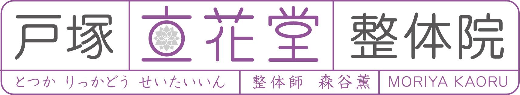 横浜・戸塚のアトピー専門整体院